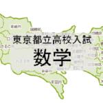都立高校入試の数学を徹底分析 |都立高校受験を目指すなら東京のプロ家庭教師のロジティー