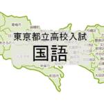 都立高校入試(共通問題)の国語を徹底分析 | 都立高校目指すなら東京のプロ家庭教師のロジティー