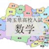 埼玉県公立高校入試の数学を徹底分析 | 埼玉県の高校を目指すならプロ家庭教師のロジティー