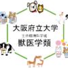 大阪府立大学の獣医学類を徹底分析   獣医学科ならロジティー