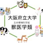 大阪府立大学の獣医学類を徹底分析 | 獣医学科ならロジティー