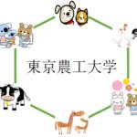 東京農工大学の獣医学科を徹底分析  | 獣医学科ならプロ家庭教師のロジティー
