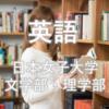 【英語】日本女子大学の理学部と文学部の英語を徹底分析 | 女子大分析ならロジティー