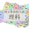 埼玉県公立高校入試の理科を徹底分析 | 埼玉県の高校を目指すならプロ家庭教師のロジティー