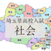 埼玉県公立高校入試の社会を徹底分析 | 埼玉県の高校受験ならプロ家庭教師のロジティー