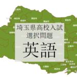 埼玉県上位公立高校入試の英語(選択問題)を徹底分析 | 埼玉県の公立高校ならプロ家庭教師のロジティー