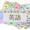 埼玉県公立高校入試の英語を徹底分析 | 埼玉県の高校を目指すならプロ家庭教師のロジティー