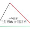 数学の証明(三角形の合同)が正しく身につく | 個人契約のようなプロ家庭教師はロジティー