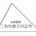 数学の証明(三角形の合同)が正しく身につく   個人契約のようなプロ家庭教師はロジティー