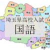 埼玉県公立高校入試の国語を徹底分析 | 埼玉県の高校ならプロ家庭教師のロジティー