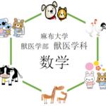 【数学】麻布大学獣医学科を徹底分析   獣医学科ならプロ家庭教師のロジティー