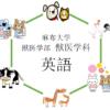 【英語】麻布大学獣医学科を徹底分析 | 獣医学科ならプロ家庭教師のロジティー