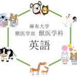 【英語】麻布大学獣医学科を徹底分析   獣医学科ならプロ家庭教師のロジティー