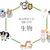 【生物】岡山理科大の入試問題を徹底分析 | 獣医学科ならプロ家庭教師のロジティー