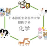 【化学】日本獣医生命科学大学の入試問題を徹底分析 | 獣医学科ならプロ家庭教師のロジティー