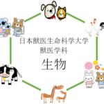 【生物】日本獣医生命科学大学の入試問題を徹底分析 | 獣医学科ならプロ家庭教師のロジティー