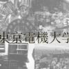 東京電機大学を徹底分析 | 四工大ならプロ家庭教師のロジティー