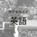 東京電機大学の英語を徹底分析 |工学部ならプロ家庭教師のロジティー