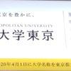 東京都立大学の理系数学を徹底分析 |公立大学ならプロ家庭教師のロジティー