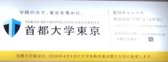 首都 大学 東京 受験 科目