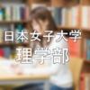 日本女子大学の理学部を徹底分析 | 女子大分析ならロジティー