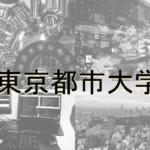 東京都市大学を徹底分析 | 四工大ならプロ家庭教師のロジティー