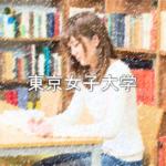 東京女子大学を徹底分析 |東京の女子大分析ならプロ家庭教師のロジティー
