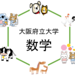 【数学】大阪府立大学の入試問題を徹底分析