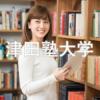 津田塾大学を徹底分析 | 東京の大学分析ならロジティー