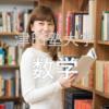 【数学】津田塾大学の入試問題を徹底分析 | 東京の女子大分析ならプロ家庭教師のロジティー