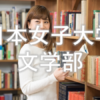 日本女子大学の文学部を徹底分析 | 東京の女子大分析ならプロ家庭教師のロジティー