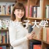 実践女子大学を徹底分析 | 東京の女子大分析ならプロ家庭教師のロジティー