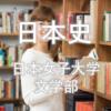 【日本史】日本女子大学の文学部を徹底分析 | 東京の女子大分析ならプロ家庭教師のロジティー
