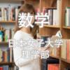 【数学】日本女子大学の理学部の入試を徹底分析 | 女子大分析ならロジティー
