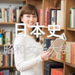 【日本史】昭和女子大学の入試問題を徹底分析|東京の女子大分析ならプロ家庭教師のロジティー