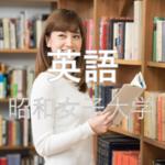 【英語】昭和女子大学の入試を徹底分析 |東京の女子大ならロジティー