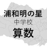【算数】浦和明の星中学の入試問題を徹底分析 | 埼玉で中学分析ならプロ家庭教師のロジティー