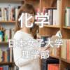 【化学】日本女子大学 理学部の入試問題を徹底分析 | 女子大分析ならロジティー