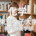 【化学】東京女子大学の入試を徹底分析 | 女子大分析ならプロ家庭教師のロジティー