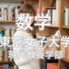 【数学】東京女子大学の入試を徹底分析 | 女子大分析ならプロ家庭教師のロジティー
